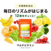 マルチビタミン (約3ヶ月分) ビタミンD ビタミンM 葉酸 ダイエット サプリメント サプリ オーガランド 12種のビタミン配合 気持ちのバランス 偏食 健康 気になる方に vitamin 【M】 【MSp20】 _JH_S20