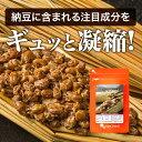 納豆キナーゼ(約3ヶ月分) 送料無料 サプリ 納豆菌 ダイエ...