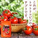 レスベラトロール トマトリコピン (約1ヶ月分) 送料無料 ダイエット サプリ サプリメント リコピ