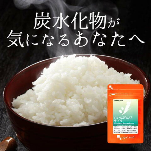白いんげん ダイエット サプリ 約3ヶ月分 送料無料 オーガランド 【M】 _A10