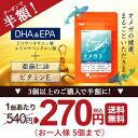 クーポン利用で 最大【半額】お急ぎください!オメガ3-DHA&EPA&α-リノレン酸サプリ(約1