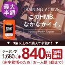 クーポン利用で【最大半額】9月14日0時START!!HMBカルシウム(60粒) 送料無料 HMBカ