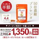 クーポンご利用で【半額】 プラセンタ (約3ヶ月分)送料無料...