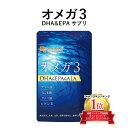 【リニューアル】オメガ3 DHA EPA α-リノレン酸 サ...
