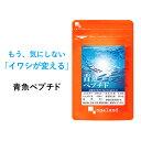 【エントリーでポイント最大10倍】青魚ペプチド(約1ヶ月分)...