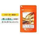 ホスファチジルコリンα(約1ヶ月分)送料無料 サプリメント サプリ オーガランド 亜麻仁油 オメガ3 脂肪酸 アマニ油 レシチン _JD