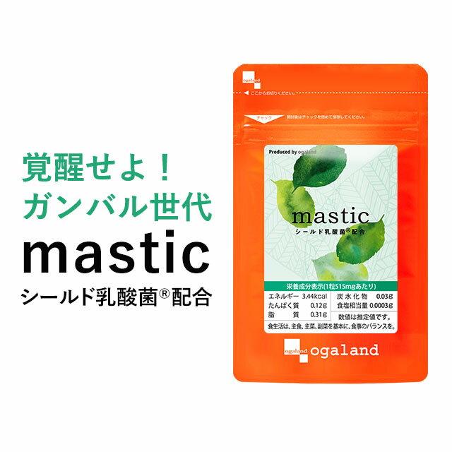 mastic-マスティック-(約1ヶ月分)送料無料サプリメントサプリシールド乳酸菌& 174配合マス