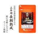 鎮江香醋 香酢ソフトカプセル(約3�