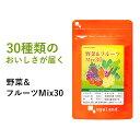 野菜&フルーツMix30 (約3ヶ月分)送料無料 不規則な食...