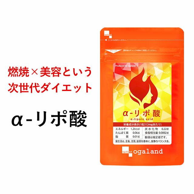 α-リポ酸(約3ヶ月分)送料無料サプリメントダイエットサプリアルファリポ酸LオルニチンコエンザイムQ