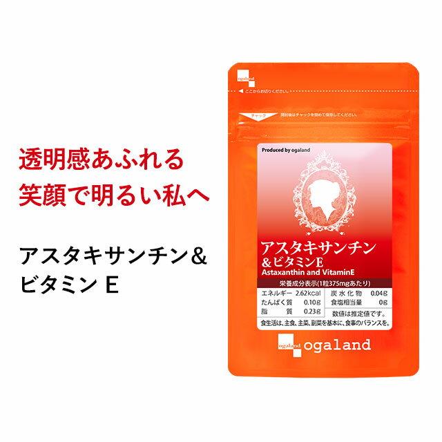 アスタキサンチン&ビタミンE(約3ヶ月分)送料無料サプリサプリメントアスタキサンチンサプリメント美容