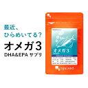 オメガ3 (約1年分) サプリメント DHA EPA α-リ...