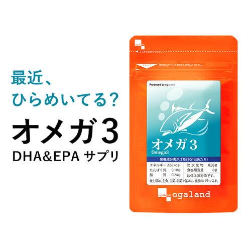 オメガ3-DHA&EPA&α-サプリ 健康のためのサプリ