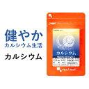 【50%ポイントバック!】カルシウム (約3ヶ月分) サプリ...