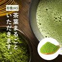 有機JAS KONACHA(50g) 緑茶 茶葉 粉末 送料...