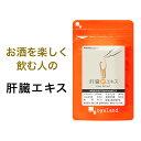 肝臓エキス(30カプセル)送料無料 サプリ サプリメント 肝...