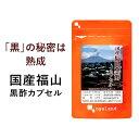 国産福山黒酢カプセル(約6ヶ月分�