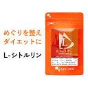 L-シトルリン(約1ヶ月分) 送料無料 サプリメント サプリ 健康 ダイエット アミノ酸 オーガラン...