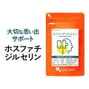 ホスファチジルセリン (約6ヶ月分)送料無料 サプリメント ...