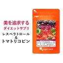 レスベラトロール トマトリコピン (約1ヶ月分)送料無料 ダイエット サプリ サプリメント リコピン