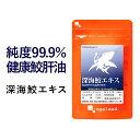 深海鮫エキス(約6ヶ月分)送料無料 ★純度99.9%★ 1粒...