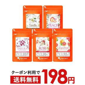 クーポンで70%OFF!選べるアロマ Aroma Series(各約1ヶ月分)選べる 香り ローズ ピーチ バニラ グレープフルーツ 桜 の 匂いフレグランス サプリ 薔薇 さくら 桃 アロマ エチケット 香水 サプリメント 送料無料