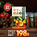 【クーポンで198円!】やさい...