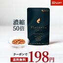【クーポンで198円】プラセン...