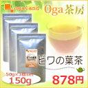 健康茶☆oga茶房.〓【ビワの葉茶】〓(50g×3個セット)◆◆送料無料◆◆オーガランド サプリ サ