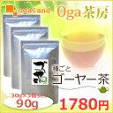 健康茶☆oga茶房.〓【種ごと!ゴーヤー茶】