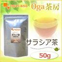 健康茶☆oga茶房.〓【サラシア茶】〓(50g)3