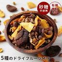 【送料無料】砂糖不使用 無添加 ドライフルーツ 有機原料使用...