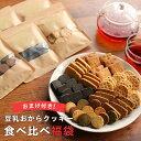 【6袋入り】おまけつき!豆乳おからクッキー 福袋 ミニサイズ(6種各1袋) [おからクッキー お試し ハード 低糖質 ダイエット食品 満腹..