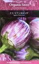 楽天大神ファームオーガニック・シード:ナス(ビアンカロッサ) ハーブの種 料理用