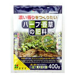 ハーブ・香草の肥料(有機質肥料)400g