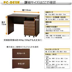 デラックス・パソコンデスク110cm幅おしゃれな天板(pcデスク)木製パソコンラック詳細サイズ