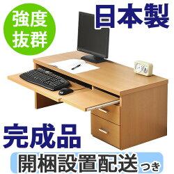 パソコンデスクロータイプ(木製pcデスク)完成品・送料無料