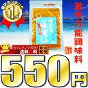 【送料無料】 小笠原「硫黄島 一味島とうがらし」調味料ランキング1位!お土産お取り寄せ販売 世界遺産