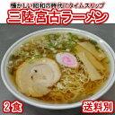 三陸宮古ラーメン2食【お試し】
