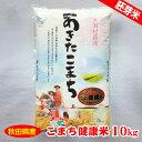 【秋田県産】こまち健康米胚芽米10kg