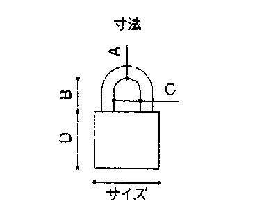 アルファ南京錠 (同一キー) 45ミリの紹介画像2