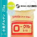 S-10(小麦グルテン) 25kg ※国産麦100%