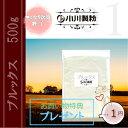 小麦粉(強力粉) ブルックス 500g ※期間限定取扱い品