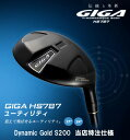 イオンスポーツ GIGA (ギガ) HS787 ユーティリティ UT Dynamic Gold S200 当店特注仕様