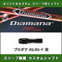 新品スリーブ付きシャフト Diamana RF プロギア RS,RS-F用 スリーブ装着シャフト ディアマナ RF ドライバー用 非純正スリーブ