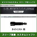 新品スリーブ付きシャフト KUROKAGE XD タイトリスト用 スリーブ装着シャフト クロカゲXD ドライバー用 非純正スリーブ