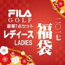 【2017年新春福袋】フィラゴルフ (FILA GOLF) 豪華7点セット レディース福袋 M/L/LLサイズ