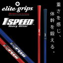 エリートグリップ (elite grips) ワンスピード ヘビーヒッター 1SPEED Heavy Hitter ゴルフ専用練習器具 スイング練習器具 DVD付