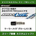 新品スリーブ付きシャフト ATTAS CoooL テーラーメイド グローレF2用 スリーブ装着シャフト アッタスクール COOOL 9 ドライバー用カスタムシャフト 非純正スリーブ