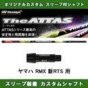 新品スリーブ付きシャフト The ATTAS ヤマハ RMX 新RTS用 スリーブ装着シャフト ジ アッタス 10 ドライバー用 カスタムシャフト THE ATTAS 非純正スリーブ